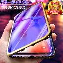 【前後ガラス+ブルーライトカット】 iPhone11 ケース...
