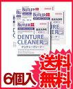 【送料無料】入れ歯スッキリ清潔!【歯科医院専売品】(入れ歯洗浄剤)口臭予防に【6