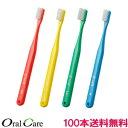 【送料無料】【オーラルケア】タフト24歯ブラシ(100本セット)【キャップなし】【カラー赤 黄色 グリーン 青】