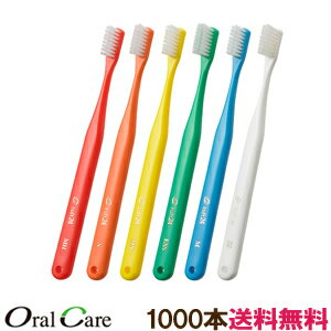 【送料無料】【オーラルケア】タフト24歯ブラシ(1000本セット)【キャップなし】