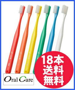 オーラルケア 歯ブラシ キャップ アソートセット