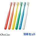 【オーラルケア】タフト24歯ブラシ(18本セット・6色×3本)【キャップなし】アソートセット