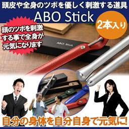 【送料無料】●【マッサージ器具】【健康器具】ABO Stick(エービーオースティック)2本入り【日本製】