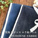 【デニム】岡山の児島 10オンスムラ糸デニム生地 インディゴ染め 【岡山デニム】【デニム生地】【デニム 生地】■幅広い用途で使える絶妙な厚みです☆