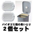 【コジット】【定形外郵便(旧メール便)】バイオゴミ箱の臭いとり 2個セット【1000円均一 防臭】