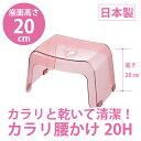 【リッチェル】風呂椅子 カラリ 腰かけ 20H クリアピンク【お風呂 浴室 風呂椅子 風呂いす】