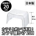 【リッチェル】風呂椅子 カラリ 腰かけ 20H ナチュラル【お風呂 浴室 風呂椅子 風呂いす】