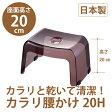 【リッチェル】風呂椅子 カラリ 腰かけ 20H スモークブラウン【お風呂 浴室 風呂椅子 風呂いす】