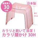【リッチェル】風呂椅子 30cm カラリ 腰かけ 30H クリアピンク【あす楽対応】【お風呂 浴室 風呂椅子 風呂いす】