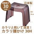 【リッチェル】風呂椅子 30cm カラリ 腰かけ 30H スモークブラウン【お風呂 浴室 風呂椅子 風呂いす】