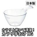 【リッチェル】カラリ 手おけ HG ナチュラル【あす楽対応】【浴室 お風呂 手桶】