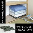 【伸晃】クリーンパレット(2台入り)CP−2【押入れ スノコ 除湿 押入れ収納 日本製】1605F