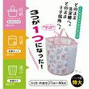 【ワイズ】ズボラーネット バッグ型 特大 ZU-005【洗濯ネット 収納 洗濯機7kg以上用】