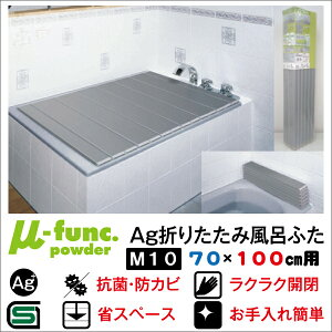 AG折りたたみふた70×100用M10【風呂・AG】【銀イオン】