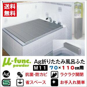 AG折りたたみ風呂ふた70×110用M11【風呂・AG】【銀イオン】