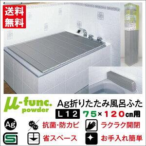 AG折りたたみ風呂ふた75×120用L12【風呂・AG】【銀イオン】