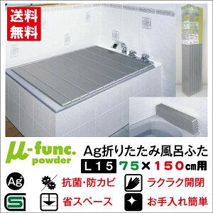 AG折りたたみ風呂フタ75×150用L15【風呂・AG】【銀イオン】