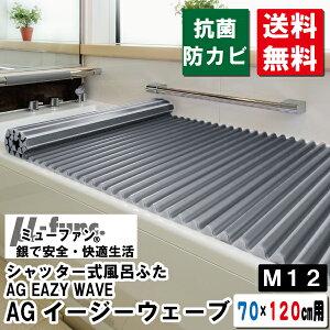 【風呂・AG】【銀イオン】シャッター式風呂ふたAGイージーウェーブ70×120(cm)用M12