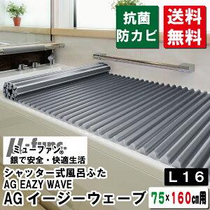 【風呂・AG】【銀イオン】シャッター式風呂ふたAGイージーウェーブ75×160(cm)用L16
