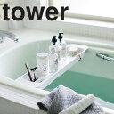tower 伸縮バスタブトレー タワー【風呂場 バスルーム ...