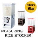 【アスベル】計量米びつ 6kg【あす楽】【キッチン 収納 米...