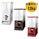 【アスベル】計量米びつ 12kg【あす楽】【キッチン 収納 ...
