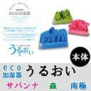 【積水樹脂】 自然気化式ECO 加湿器 うるおい エコ加湿器...