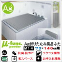 【東プレ】抗菌 防カビ AG 折りたたみ 風呂ふた M14 ...