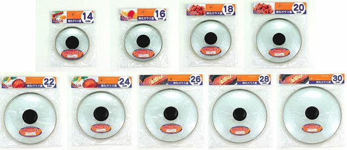 【パール金属】COOK LIFE 強化ガラス蓋 26cm用 H-3127【調理用品 フライパン 鍋】