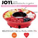 【パール金属】JOYL 電気式チョコフォンデュ・バーニャポット D-172 (仕切りトレー)【 ジョイル フォンデュ クリスマス バレンタイン 誕生会】