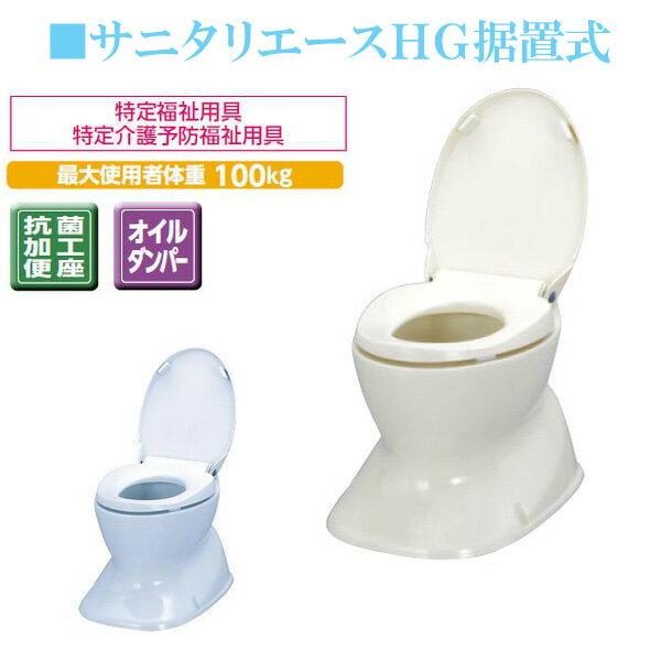 【アロン化成】安寿 サニタリエースHG据置式腰掛便座【送料無料】【簡易設置洋式トイレ 介護用品 便器 排泄介護用品】