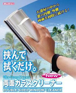 【掃除用品】【アドフィールド】両面ガラスクリーナー【網戸】【ガラス戸】【掃除】
