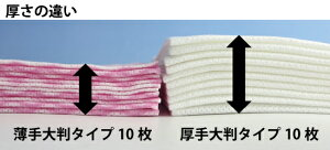 【MISM】カウンタークロス薄手大判抗菌タイプ100枚入【おしぼり】【テーブル拭き】【食器拭き】【コップ拭き】【業務用】