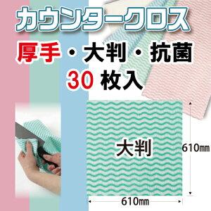 【MISM】カウンタークロス厚手大判抗菌タイプ60枚入ピンク【おしぼり】【テーブル拭き】【食器拭き】【コップ拭き】【増量タイプ】