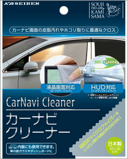 KBセーレンDM便日本製そうじの神様カーナビクリーナーカー用品カーナビ
