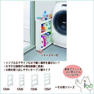 【P15Aug15】【不動技研】スマートワゴンランドリー3段FT2548