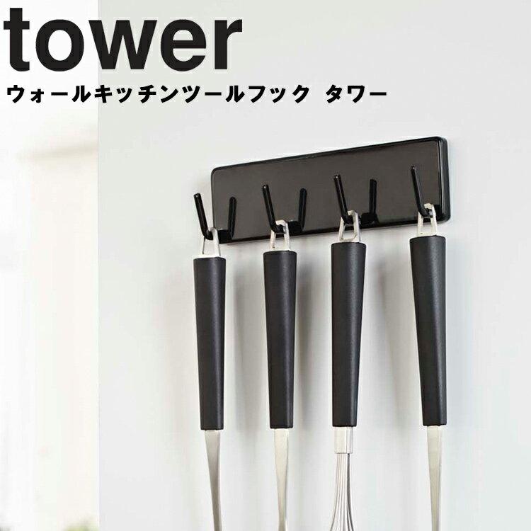 山崎実業 ウォールキッチンツールフック タワー ホワイト