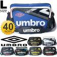 エナメルバッグ アンブロ UMBRO Lサイズ ショルダーバッグ スポーツバッグ RKap/UJS1510