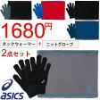 ネックウオーマー&ニットグローブ アシックス ASICS/2点セット /メンズ レディース/ランニング 手袋 /XAG064