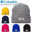 コロンビア Columbia エメラルドコーストビーニー キャップ CAP 帽子 ニット帽 メンズ レディース アウトドア PU5153