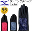 ミズノ mizuno レディース ランニンググローブ レーシンググローブ 手袋 アクセサリー/A77BK300/05P03Sep16