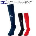 Mizuno ミズノ ラグビーストッキング ラグビーソックス 靴下/R2MX5001/