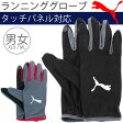 ランニンググローブ プーマ PUMA ランニング手袋 /メンズ レディース/ レーシンググローブ タッチパネル対応 041039