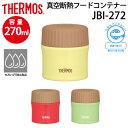 保温容器 THERMOS サーモス 真空断熱 フードコンテナー JBI272 スープデリ 保冷 保温 0.27L 270ml 女性用 男性用/