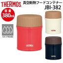 保温容器 THERMOS(サーモス)真空断熱 フードコンテナー JBI382 スープデリ 保冷 保温 0.38L 380ml 女性用 男性用 メンズ/