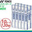 YONEX/ヨネックス/スタンダード F-15 10ダース/シャトルコック【RCP】05P04Aug13