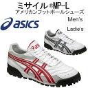 アシックス asics/アメリカンフットボール シューズ アメフト MP-L 靴 RKap TAM803 RKap/【返品不可】【取寄せ】