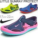 キッズサンダル 子供靴 シューズ ナイキ NIKE サンレイプロテクトPS 17cm-22cm