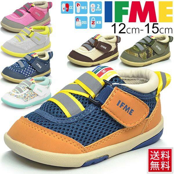 送料無料イフミー(IFME)/人気モデルベビー靴/シューズ子供スニーカー/12cm-150cm/22