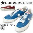 コンバース リミテッド メンズ スニーカー シューズ converse/ワンスター レザー ONE STAR 皮 ブルー マルーン 靴 限定モデル リミテッドカラー/OSJ